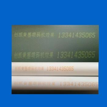 限时促销创凯A400黄墨喷码机创凯喷码机东北三省有效电线电缆管材专用喷码机