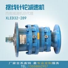 成都减速机批发供应XLED32摆线针轮减速机