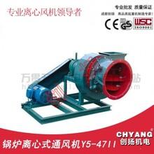 四川锅炉离心引风机Y5-473.15C离心引风机厂家直销