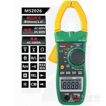 成都华仪交流数字钳形表MS2026电工维修员