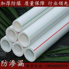 PPR管水管管材PPR管件加厚冷热水管2025324分6分1寸水管图片