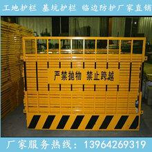 厂家直销施工工地护栏基坑护栏临时防护栏临边围栏安全围挡支护围栏支持定做图片