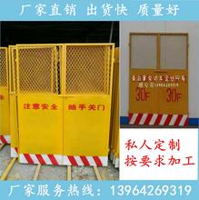 青岛厂家直销人货梯防护门电梯井口安全防护门升降机安全门支持定做图片