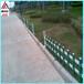 PVC草坪护栏花园花坛护栏小区别墅围栏庭院栅栏