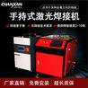 不锈钢焊接机供应厂家壶嘴不锈钢激光焊接机不锈钢激光自动焊接机