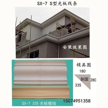 S形光面屋檐线现浇塑料模具