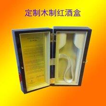 东莞市木质红酒盒厂家生产高档烤漆亮光木质红酒盒