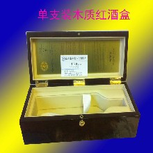 东莞包装厂家定制高档烤漆单支红酒盒木质价格合理