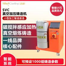 艺辉SVC迷你真空加压铸造机首饰工作室定制台面式铸造机智能操作图片