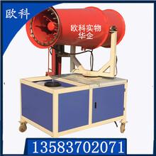 空气降尘用雾炮机多功能除湿降温喷雾机
