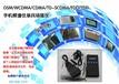 TD-SCDMA/WCDMA/GSM手机频谱仪单兵场强仪