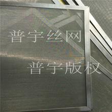 普宇不銹鋼方形包邊濾網帶邊框抗酸堿耐腐蝕圖片