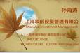 维密转让一家上海的合资租赁公司