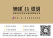 河南郑州ZFFO洲峰照明专注餐饮照明餐饮灯具餐饮灯光设计