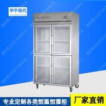 电芯片恒温恒湿储存柜丨电子元件恒温恒湿柜