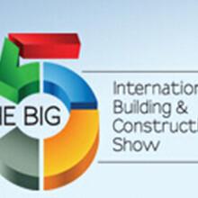 2017年迪拜国际建筑博览会BIG5