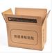 供应三层特硬7号纸箱包装箱纸盒箱子