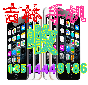 吉林市急于高价收回二手苹果iphone7手机图片
