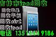 吉林市回收手机iPhone8将会采用全新的价格