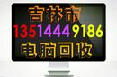 吉林地区澳门永利网站电脑CPU内存主板显卡硬图片