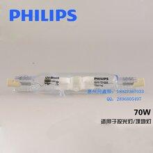 飞利浦150W双端防紫外线石英金卤灯MHD-TDESRx7s图片