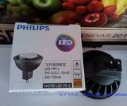 飞利浦MR16调光LED灯杯7W8W图片