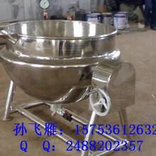 饮料夹层锅,制药夹层锅,蒸汽夹层锅价格,蒸汽锅