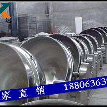 电加热夹层锅液化气夹层锅可倾式夹层蒸汽锅