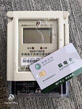 金牌电表,优选插卡电表,北京智能电表图片