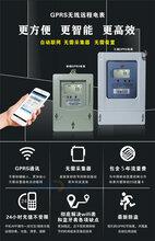 北京GPRS电表,远程485电表,无线预付费电表图片