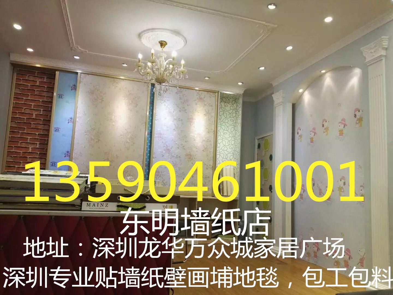 深圳宝安专业贴墙纸壁画墙布批灰刷墙师傅多少钱一平方贴壁纸注意什么?