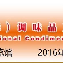 2016上海食品配料展