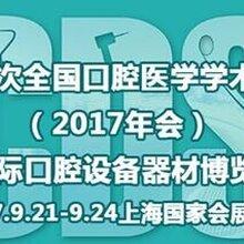 2017国际口腔设备展
