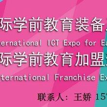 2018中国幼教装备展览会