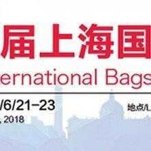 2018上海箱包博览会