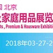 2018年北京礼品展春季