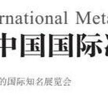 2018国际冶金工业展