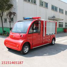 四轮电动消防车,北京/石家庄社区微型电动消防车图片