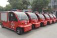 苏州微型消防站专用电动消防车厂家直销封闭电动消防车批发价格