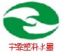宇霏佛山塑料水性油墨北京水性塑料油墨东光水性塑料油墨