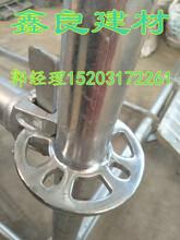承插型盘扣式钢管支架厂家生产