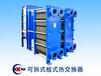 重庆板式换热器厂家供应可拆式板式热?#25442;黄?#20840;焊型板式换热器