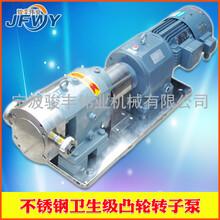 不锈钢卫生级凸轮转子泵胶体泵三叶泵蝴蝶型凸轮转子泵图片