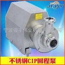 不锈钢卫生级自吸泵耐腐蚀自吸泵CIP自吸泵CIP回程泵图片