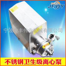 不锈钢卫生级离心泵单级单吸离心泵敞开式离心泵图片