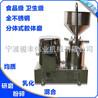 分体式胶磨机
