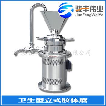 JM-LB100胶体磨立式胶体磨不锈钢卫生级胶体磨5.5KW食品级胶体磨胶体磨浆机