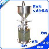 JM-LB50胶体磨1.1KW胶体磨实验室胶体磨小型胶体磨220V单相胶体磨