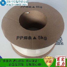 厂家供应pp焊条塑料焊条纯料pp焊条焊接效果好得很颜色多种图片