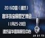 2016中国潍坊国际珠宝工艺品艺术品收藏品暨红木家具博览会